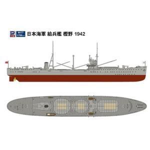 ピットロード W177 1/700 日本海軍 給兵艦 樫野 1942(洋上/フルハルモデル選択式)|rainbowten