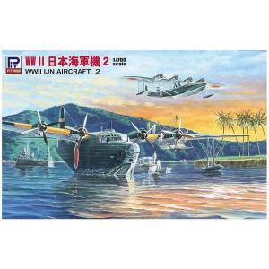 ピットロード S40 1/700 日本海軍機セット2(九七式大艇 & 二式大艇)|rainbowten
