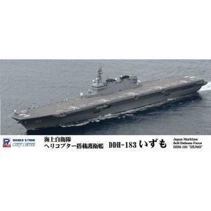 ピットロード J72 1/700 海上自衛隊 護衛艦 DDH-183 いずも(洋上/フルハルモデル選択式)|rainbowten