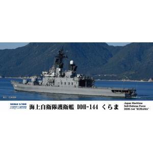 ピットロード J77 1/700 海上自衛隊 護衛艦 DDH-144 くらま(洋上/フルハルモデル選択式)|rainbowten