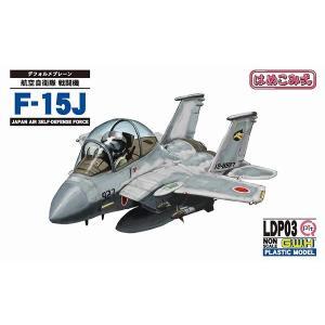 グレートウォールホビー LDP03 デフォルメプレーン 航空自衛隊 戦闘機 F-15J (はめ込み式)|rainbowten