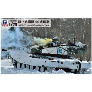 ピットロード SG13 1/72 陸上自衛隊 90式戦車|rainbowten
