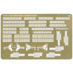 ピットロード JB-28E 1/350 海上自衛隊 イージス護衛艦 DDG-173 こんごう(エッチングパーツ付) 洋上/フルハル選択式|rainbowten|02