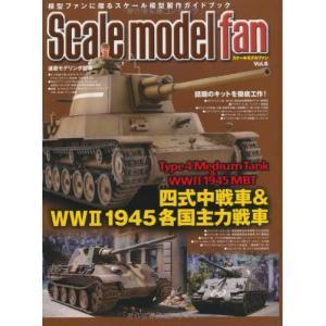 新紀元社 スケールモデルファン Vol.6 特集 四式中戦車&WWII 1945各国主力戦車|rainbowten