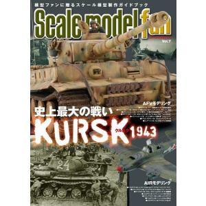 新紀元社 スケールモデルファン Vol.7 特集 史上最大の戦い 1943クルスク|rainbowten