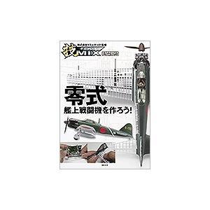 新紀元社 技MIX 零式艦上戦闘機を作ろう!(公式ガイドブック) rainbowten