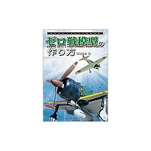 新紀元社 ものぐさプラモデル作製指南 ゼロ戦模型の作り方(著:仲田裕之)|rainbowten