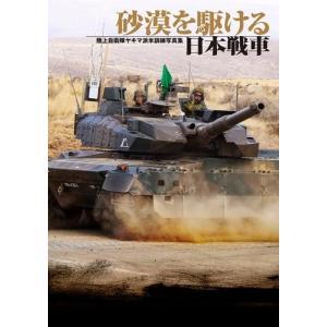 ホビージャパン 砂漠を駆ける日本戦車 陸上自衛隊ヤキマ派米訓練写真集|rainbowten