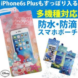 IPX5適合 防水ケース 多機種対応 防水 スマホケース iPhone 6s Plus 5s SE Xperia galaxy キャラクター全機種対応 即納|rainbunker
