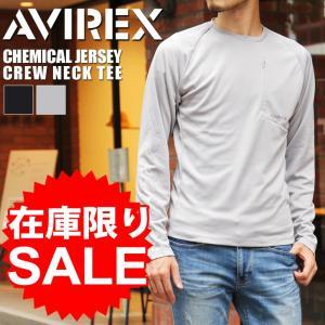 AVIREX アヴィレックス ケミカル ジャージー クルーネックTee avirex アビレックス ロング tシャツ メンズ トップス 長袖 無地 防寒 インナー セール|rainbunker