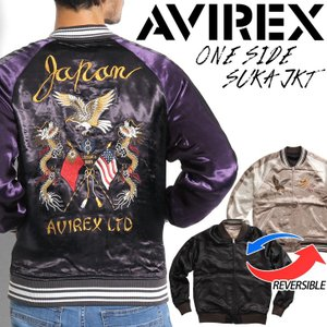 AVIREXキャンペーン対象 送料無料 AVIREX アヴィレックス ONE SIDE SUKA JKT アビレックス avirex リバーシブル メンズ スカジャン|rainbunker