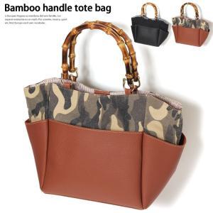 トートバッグ レディース 合成皮革 バッグ bag 鞄 かばん カバン サブバッグ ハンドバッグ バンブーハンドル ウッドハンドル 迷彩 無地 通勤|rainbunker