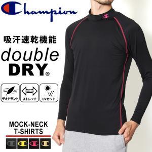 Champion チャンピオン ダブルドライ モックネックロングスリーブTシャツ インナー アンダーシャツ スポーツウェア 吸汗速乾 ストレッチ|rainbunker