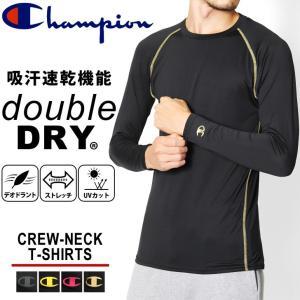 Champion チャンピオン ダブルドライ クルーネックロングスリーブTシャツ インナー アンダーシャツ スポーツウェア 吸汗速乾 ストレッチ|rainbunker