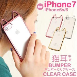 送料無料 iPhone7 iPhone6s スマホケース 猫耳 バンパー クリアケース ネコ型 ネコ TPU ケース スマホカバー 軽量 透明 クリア iPhone8 セール|rainbunker