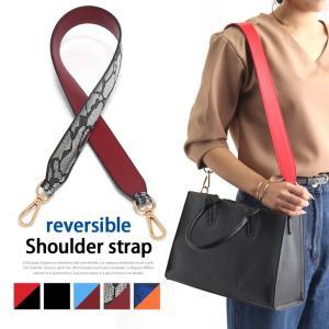 ショルダーストラップ ベルト バッグストラップ 付け替えベルト 肩掛け 斜め掛け バッグ 鞄 かばん ショルダー紐 リバーシブル レディース 付け替え rainbunker