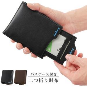 財布 メンズ 二つ折り パスケース 定期入れ付き 小銭入れ付き サイフ スリム 薄型 ビジネス