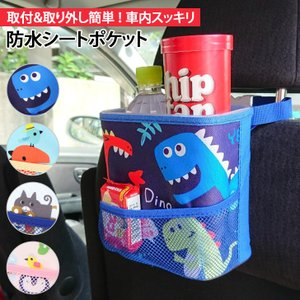 取付、取り外し簡単。車内をスッキリ整理できる防水シートポケット。 本体カバーと水洗いOKなボックスの...