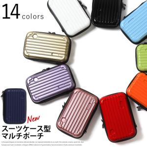マルチポーチ スーツケース型 マルチケース 化粧ポーチ コス...