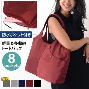 ナイロン 8ポケット トートバッグ 撥水 マザーズバッグ マザーバッグ ママバッグ ショッピングバッグ エコバッグ ナイロンバッグ 多機能 大きめ|rainbunker