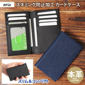 サフィアーノ調レザースキミング防止カードケース クレジットカードなど大切なカードへの不正なスキミング...