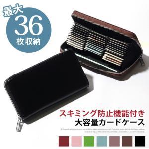 財布 スキミング防止 じゃばら カードケース メンズ レディース カード入れ レザー 牛革 大容量 ホルダー 防犯