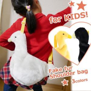 64a5099c2638c ショルダーバッグ キッズ フェイクファー ジュニア 子供 男の子 女の子 ふわふわ あひる 動物 鳥 ボディバッグ 鞄 斜め掛け 肩掛け ポイント消化