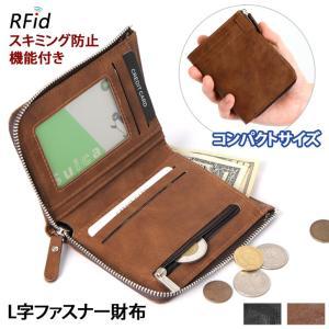 コンパクトな見た目ながら収納に優れたL字ファスナー財布 スキミング防止機能付き。 手触りの良いフェイ...