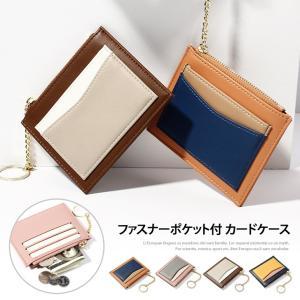 キーリング付きで、小さい財布としても使えるマルチカラーのカードケース  ※生産・入荷時期により若干、...