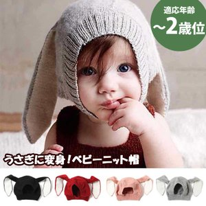 うさぎ 耳付き ベビー ニット帽 帽子 キッズ 男の子 女の子 ニットキャップ あったか 赤ちゃん 子供帽子 防寒 ベビー用品 かわいい プレゼント