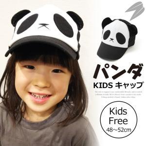 キッズ パンダ キャップ 動物 帽子 ハット 入園 通園 保育園 通園帽 男の子 女の子 キッズ ジュニア 子供 公園 アウトドア  かわいい 可愛い|rainbunker