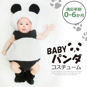 ベビー パンダ コスチューム 赤ちゃん 衣装 着ぐるみ 3点セット 誕生日 ハーフバースデー ベビーアート 寝相アート 6ヶ月 0歳 1歳 コスプレ|rainbunker