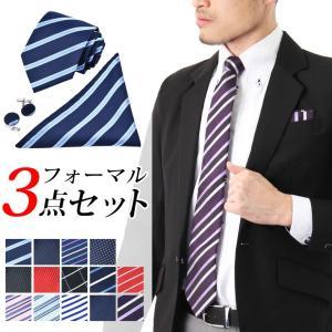 ネクタイ カフスボタン チーフ セット 3点セット スーツ ...