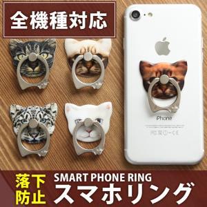 転写プリント 猫型 スマホリング バンカーリング スマホスタンド ネコ ねこ 全機種対応 ホルダー iPhone Android かわいい 落下防止 即納 rainbunker