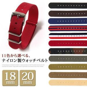 腕時計 替えベルト ナイロンベルト 時計 腕時計ベルト 腕時...