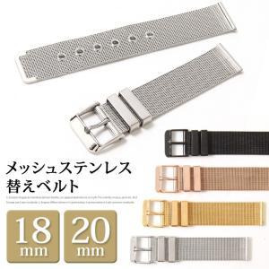 腕時計ベルト 替えベルト メッシュ ステンレススチール ウォ...