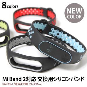 Mi Band 2 交換用 シリコン バンド 汗や水に強いシリコン素材のMi Band 2用替えベル...