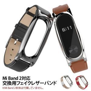 Mi Band 2 バンド 専用 交換 替えベルト miband2 スマートウォッチ ウェアラブル フェイクレザー 合成皮革 バンド Xiaomi シャオミ