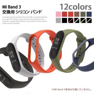 カラバリ豊富。その日の気分で変えて楽しめるMi Band 3用替えベルト  ※Mi Band 3本体...