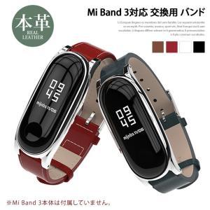 Mi Band 3 バンド miband3 メンズ レディース 交換 本革 牛革 レザー スマートウォッチ Xiaomi シャオミ 替えベルト 替えバンド 高級 ポイント消化