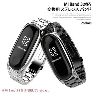 Mi Band 3 バンド miband3 メンズ レディース 交換 ステレンス スマートウォッチ 電子時計 時計 Xiaomi シャオミ 替えベルト 替えバンド ポイント消化