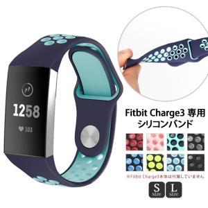 汗や水に強いシリコン素材を使用し、通気性に優れスポーツにも最適なデザイン  ※Fitbit Char...