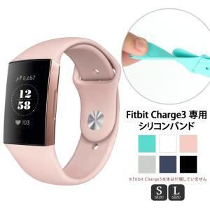 汗や水に強いシリコン素材を使用し、簡単装着でスポーツにも最適  ※Fitbit Charge 3本体...