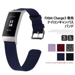 軽量で丈夫なキャンバス生地を使用したシンプルデザイン  ※Fitbit Charge 3本体は付属し...