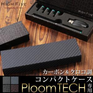 プルームテック アクセサリー PloomTECH ケース タバコ ハードケース ロング コンパクト ケース PU カーボン 電子タバコ カバー 収納ケース コンパクト