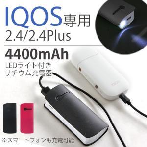IQOS アイコス LEDライト付き 充電器 4400mAh モバイルバッテリー IQOS 2.4 Plus 充電 USB充電 iPhone 防災 災害 rainbunker