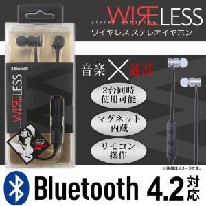 送料無料 Bluetooth 4.2 無線 ワイヤレス イヤホン 高音質 E-BT02 4.2 ブルートゥース リモコン 音楽 通話 2台 マグネット 高音質 rainbunker