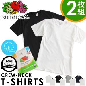 フルーツオブザルーム クルーネックTシャツ 2枚セット FRUIT OF THE LOOM メンズ トップス 半袖 無地|rainbunker