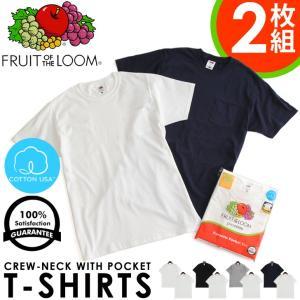 フルーツオブザルーム ポケット付き クルーネックTシャツ 2枚セット FRUIT OF THE LOOM メンズ 半袖 無地|rainbunker