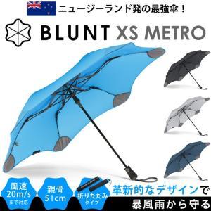 送料無料 BLUNT ブラント XS METRO メトロ 折りたたみ傘 耐風傘 親骨51cm 雨傘 耐風傘 台風 突風 雨 折りたたみ傘 軽量 敬老の日 ギフト rainbunker